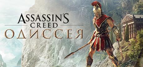 Как восстановить удаленные сохранения Assassin's Creed Odyssey