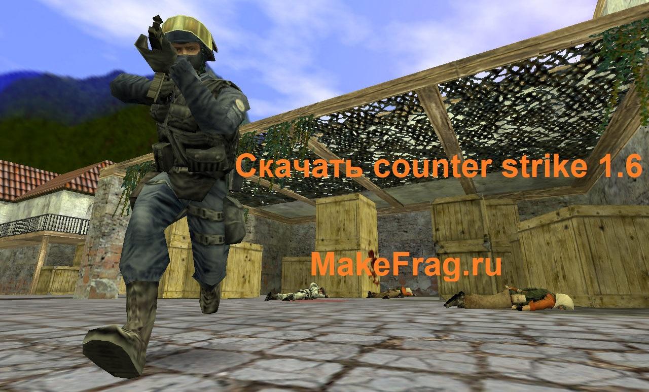 Скачать counter strike 1.6