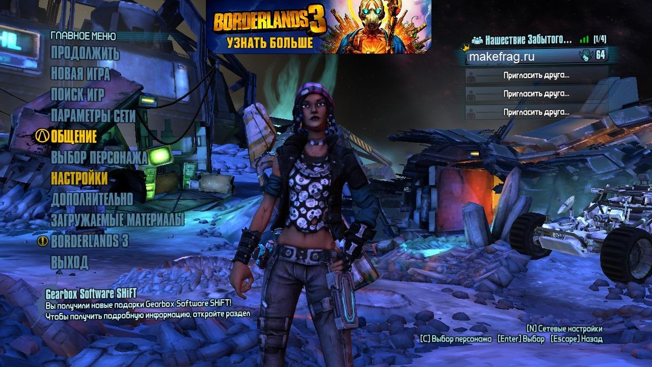 Убираем рекламу Borderlands 3 из главного меню BL2 и BL:TPS