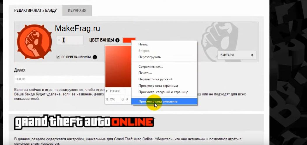 Создаем редкие цвета для окраски машины GTA 5 Online
