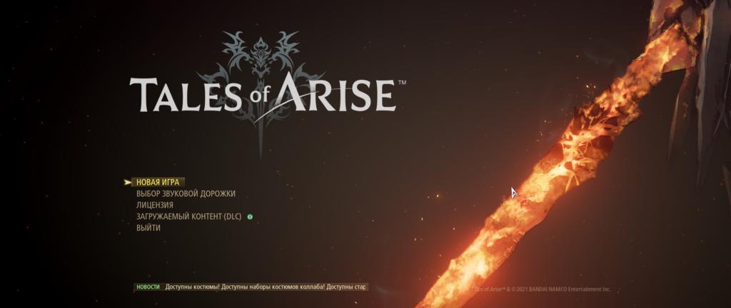 Включаем Широкоэкранный режим в Tales of Arise